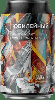 Photo of Юбилейный (Anniversary)